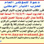 TayyarWatani (1)