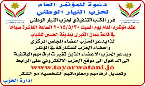 دعوة للمؤتمر العام