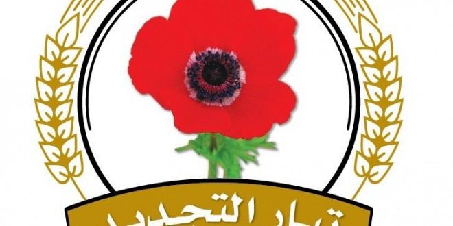 بيان صادر عن تيار التجديد الأردني