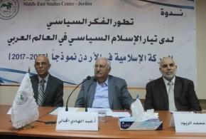 """""""تطور الفكر السياسي للحركة الإسلامية"""".. على طاولة نقاش """"الشرق الأوسط"""""""