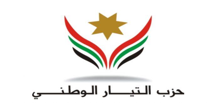 اعلان لجنة الانتخابات العليا لحزب التيار الوطني
