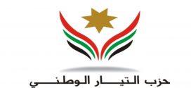 حزب التيار الوطني يقرر المشاركة بالانتخابات النيابية