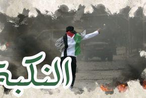 ذكرى النكبة! القضية الفلسطينية