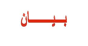 بيان صادر عن اجتماع الأحزاب الأردنية (24)