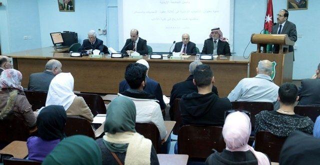 معالي د. صالح ارشيدات يستعرض في ندوة كلية الاداب في الجامعة الاردنية تقييم تجربة الأحزاب بعد مسيرة 30 سنة